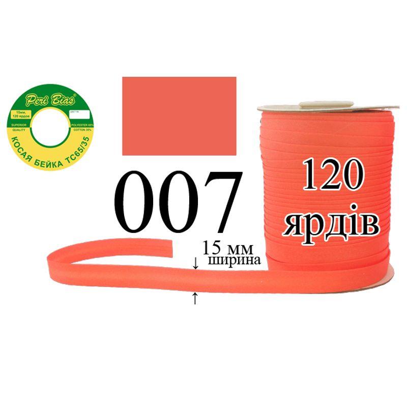 Косая бейка матовая, полиэстер / котон, ширина 15 мм., длина 120 ярдов, 60 катушек в ящике, цвет 007