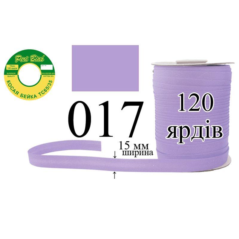 Косая бейка матовая, полиэстер / котон, ширина 15 мм., длина 120 ярдов, 60 катушек в ящике, цвет 017