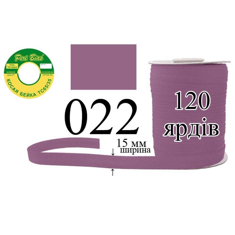 Косая бейка матовая, полиэстер / котон, ширина 15 мм., длина 120 ярдов, 60 катушек в ящике, цвет 022