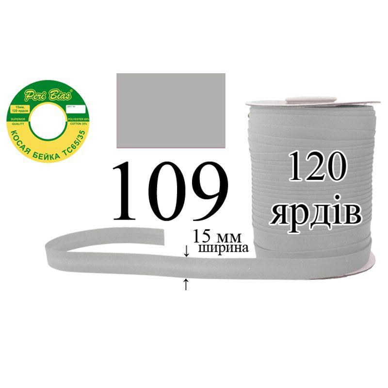 Косая бейка матовая, полиэстер / котон, ширина 15 мм., длина 120 ярдов, 60 катушек в ящике, цвет 109
