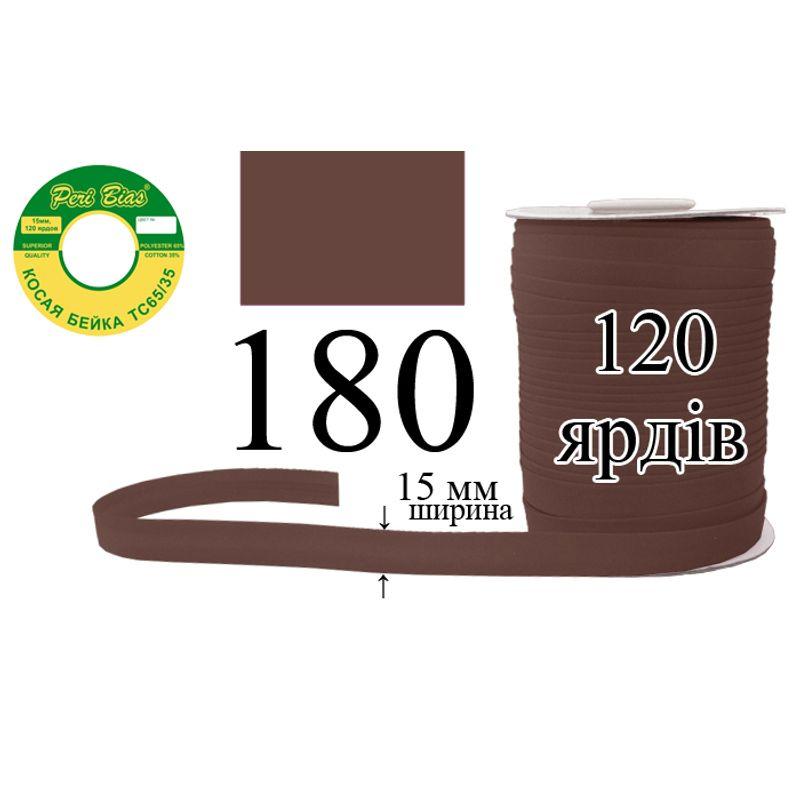 Косая бейка матовая, полиэстер / котон, ширина 15 мм., длина 120 ярдов, 60 катушек в ящике, цвет 180