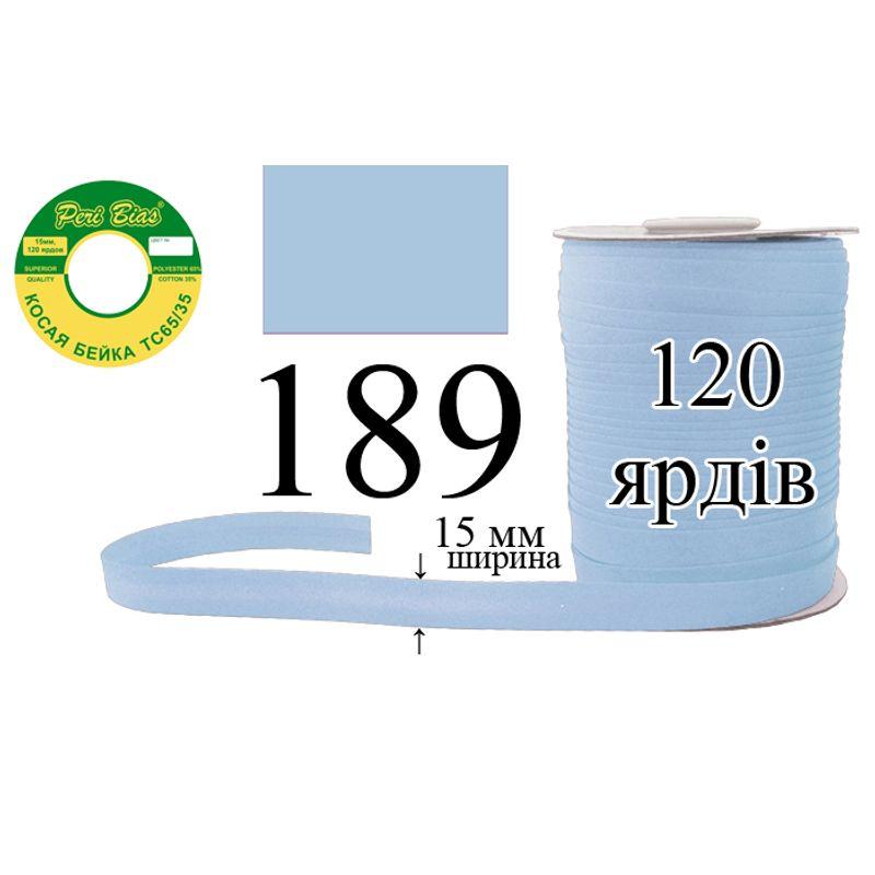 Косая бейка матовая, полиэстер / котон, ширина 15 мм., длина 120 ярдов, 60 катушек в ящике, цвет 189