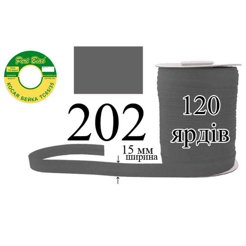 Косая бейка матовая, полиэстер / котон, ширина 15 мм., длина 120 ярдов, 60 катушек в ящике, цвет 202