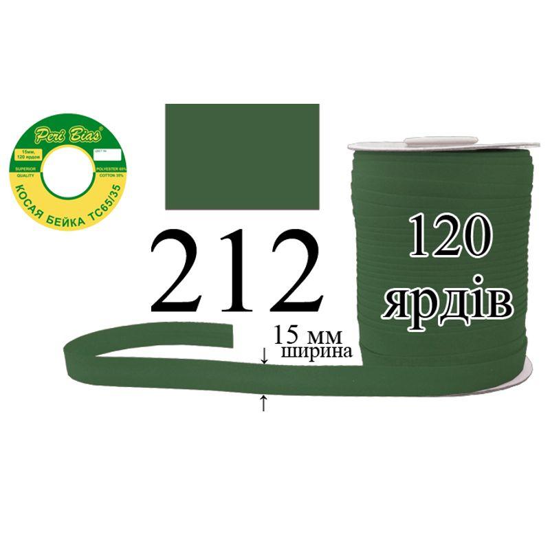 Косая бейка матовая, полиэстер / котон, ширина 15 мм., длина 120 ярдов, 60 катушек в ящике, цвет 212