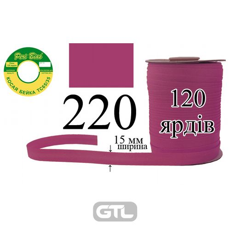 Косая бейка матовая, полиэстер / котон, ширина 15 мм., длина 120 ярдов, 60 катушек в ящике, цвет 220