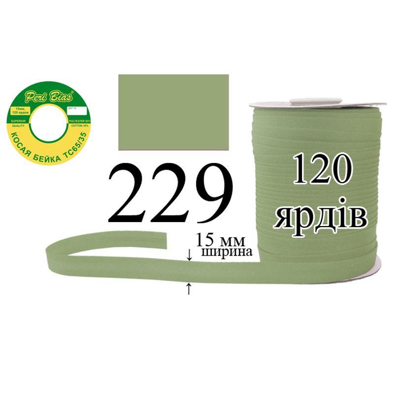 Косая бейка матовая, полиэстер / котон, ширина 15 мм., длина 120 ярдов, 60 катушек в ящике, цвет 229