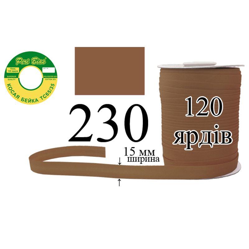 Косая бейка матовая, полиэстер / котон, ширина 15 мм., длина 120 ярдов, 60 катушек в ящике, цвет 230