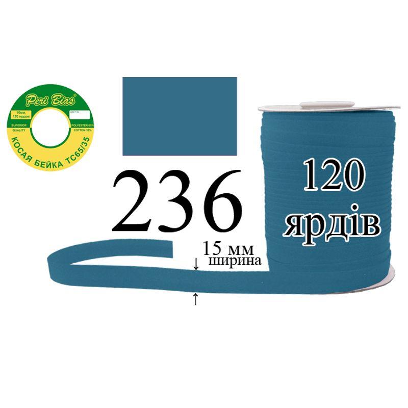 Косая бейка матовая, полиэстер / котон, ширина 15 мм., длина 120 ярдов, 60 катушек в ящике, цвет 236