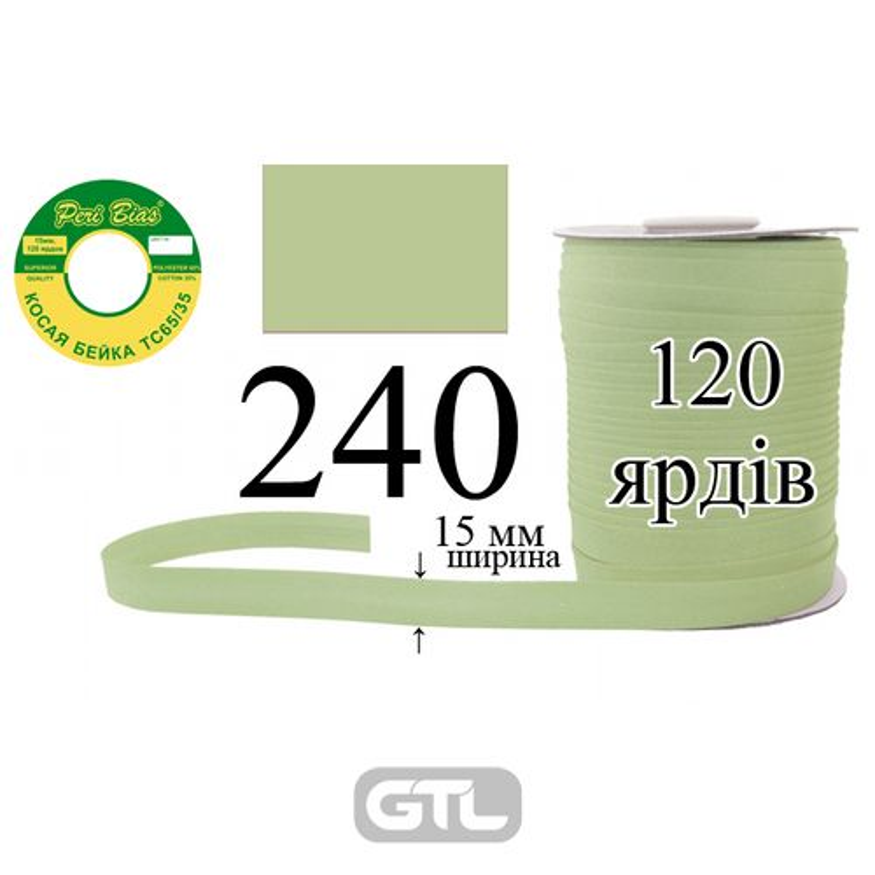 Косая бейка матовая, полиэстер / котон, ширина 15 мм., длина 120 ярдов, 60 катушек в ящике, цвет 240