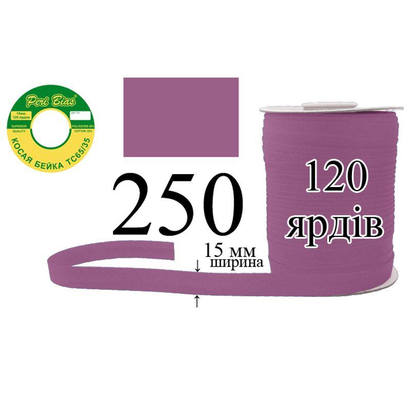 Косая бейка матовая, полиэстер / котон, ширина 15 мм., длина 120 ярдов, 60 катушек в ящике, цвет 250