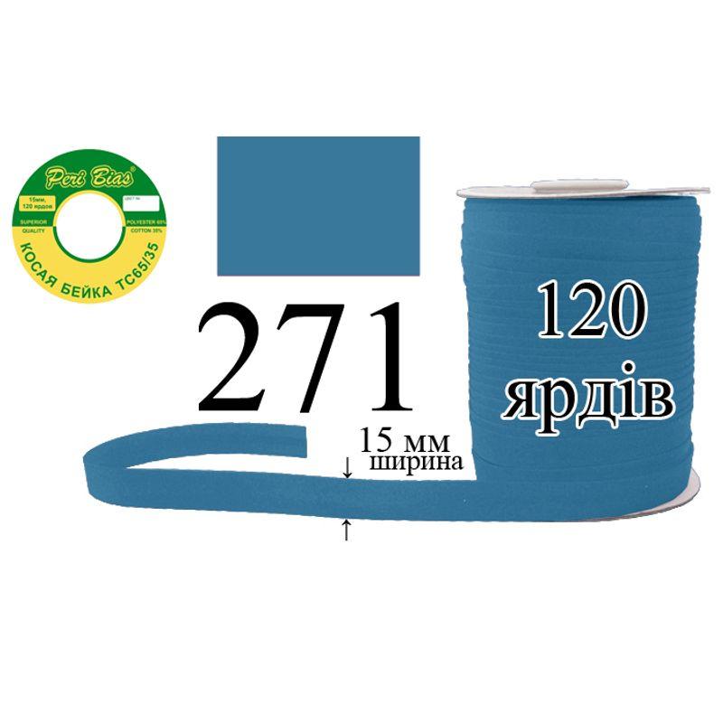 Косая бейка матовая, полиэстер / котон, ширина 15 мм., длина 120 ярдов, 60 катушек в ящике, цвет 271