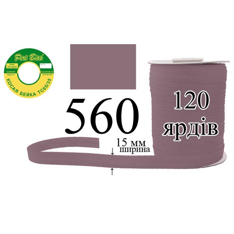 Косая бейка матовая, полиэстер / котон, ширина 15 мм., длина 120 ярдов, 60 катушек в ящике, цвет 560