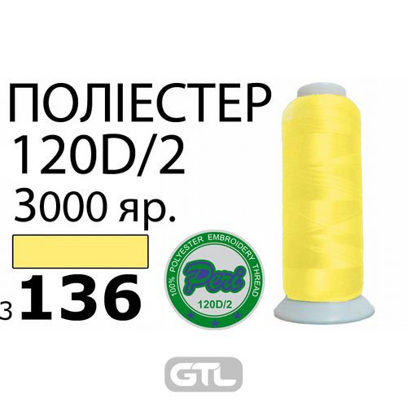 Нитки для вышивания 100% полиэстер, номер 120D/2, брутто 95г., нетто 77г., длина 3000 ярдов, цвет 3136