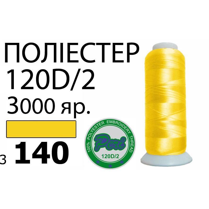 Нитки для вышивания 100% полиэстер, номер 120D/2, брутто 95г., нетто 77г., длина 3000 ярдов, цвет 3140