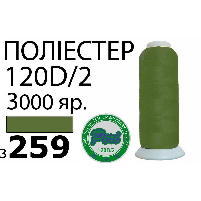 Нитки для вышивания 100% полиэстер, номер 120D/2, брутто 95г., нетто 77г., длина 3000 ярдов, цвет 3259