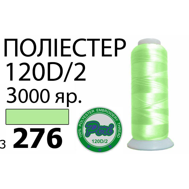 Нитки для вышивания 100% полиэстер, номер 120D/2, брутто 95г., нетто 77г., длина 3000 ярдов, цвет 3276
