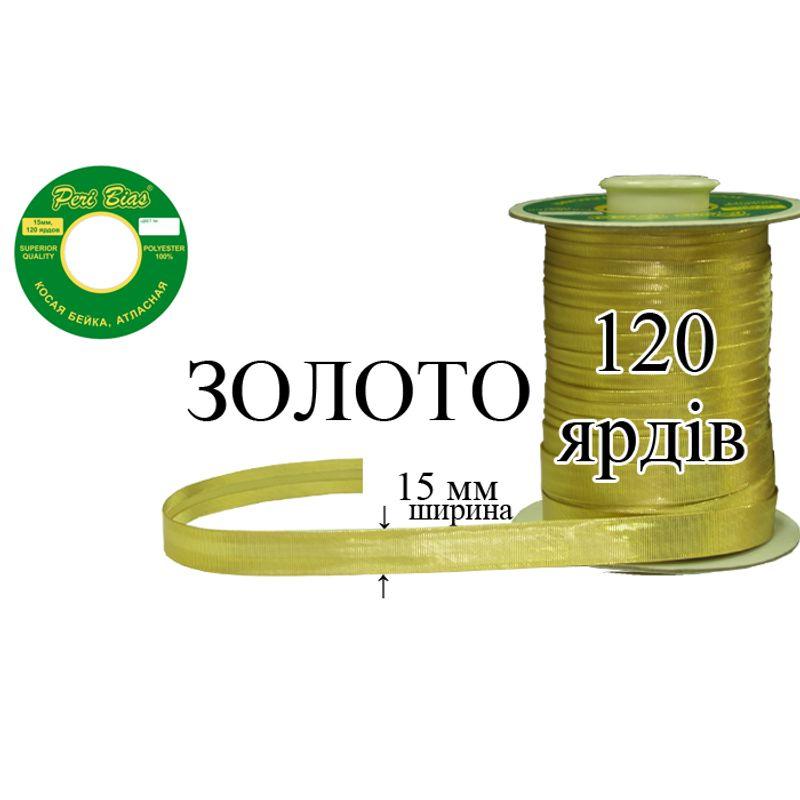 Коса бейка атласна, поліестер, ширина 15 мм., довжина 120 ярдів, 60 котушок в ящику, колір 000, золотий