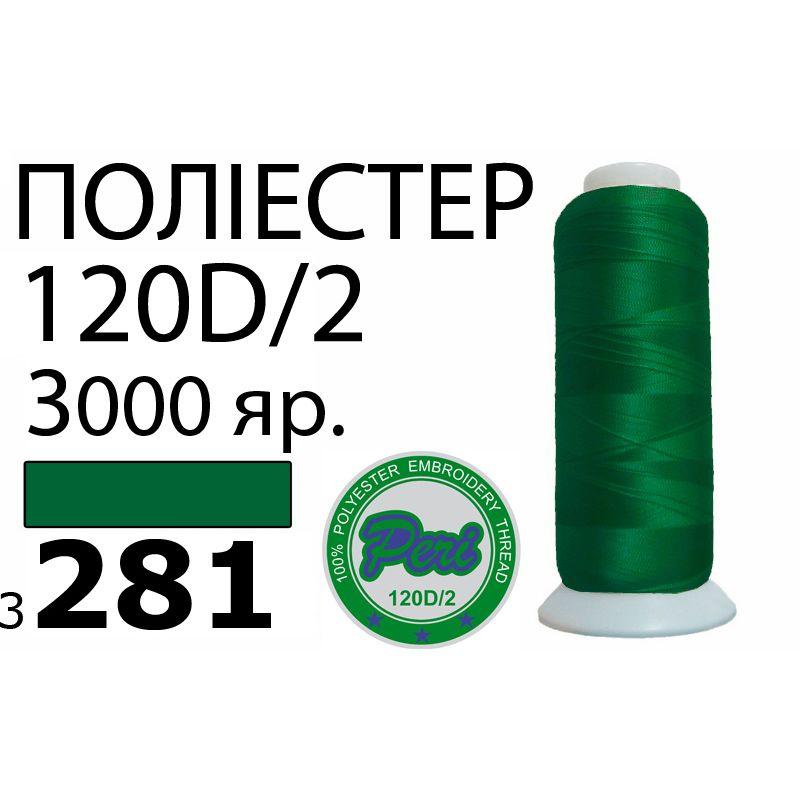Нитки для вышивания 100% полиэстер, номер 120D/2, брутто 95г., нетто 77г., длина 3000 ярдов, цвет 3281