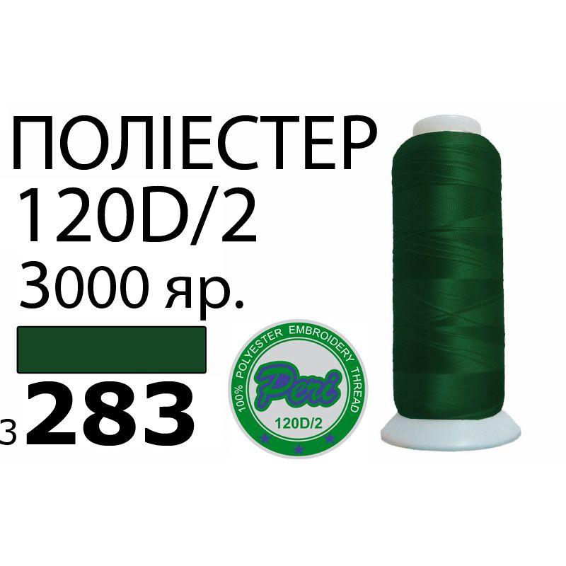 Нитки для вышивания 100% полиэстер, номер 120D/2, брутто 95г., нетто 77г., длина 3000 ярдов, цвет 3283