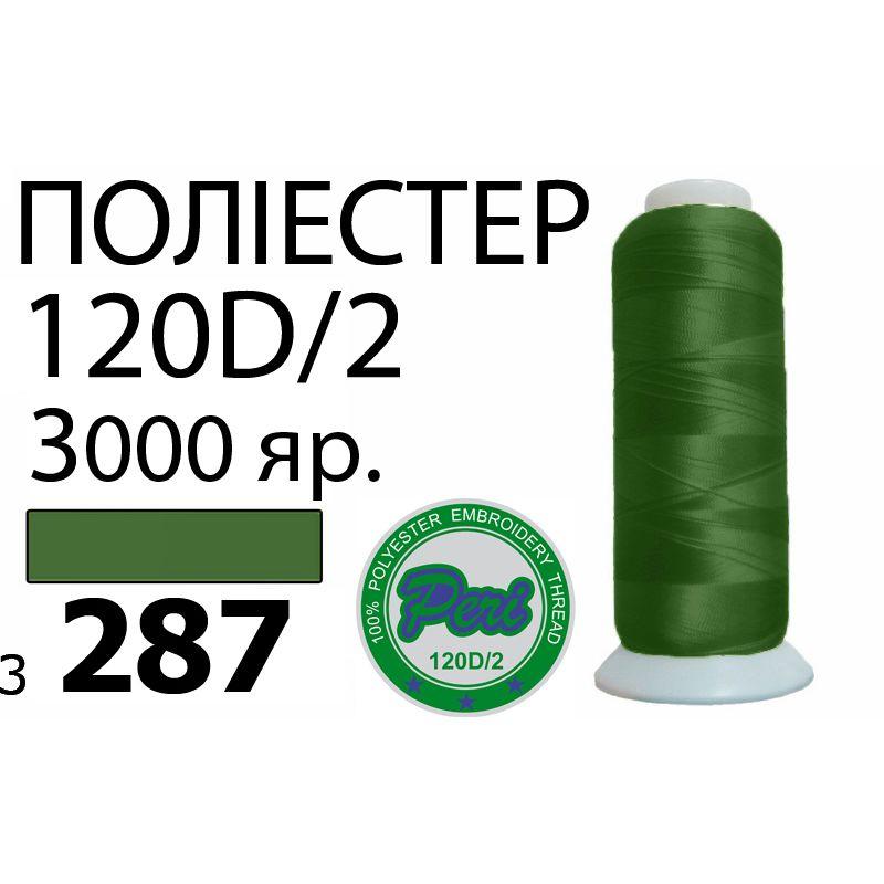 Нитки для вышивания 100% полиэстер, номер 120D/2, брутто 95г., нетто 77г., длина 3000 ярдов, цвет 3287