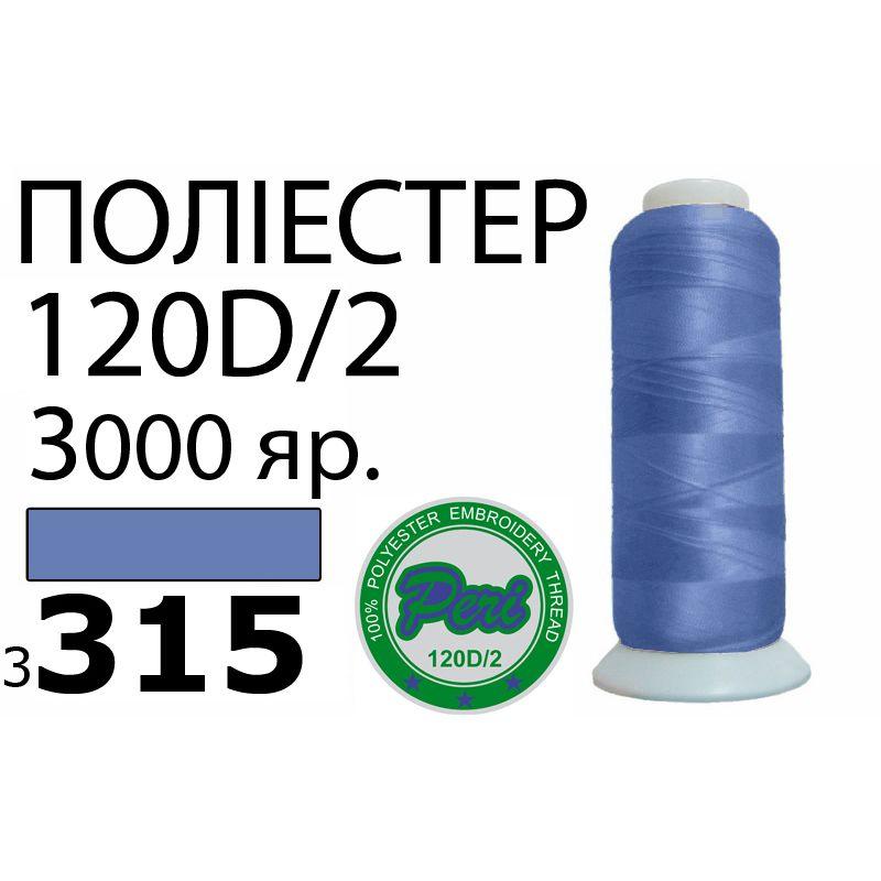 Нитки для вышивания 100% полиэстер, номер 120D/2, брутто 95г., нетто 77г., длина 3000 ярдов, цвет 3315