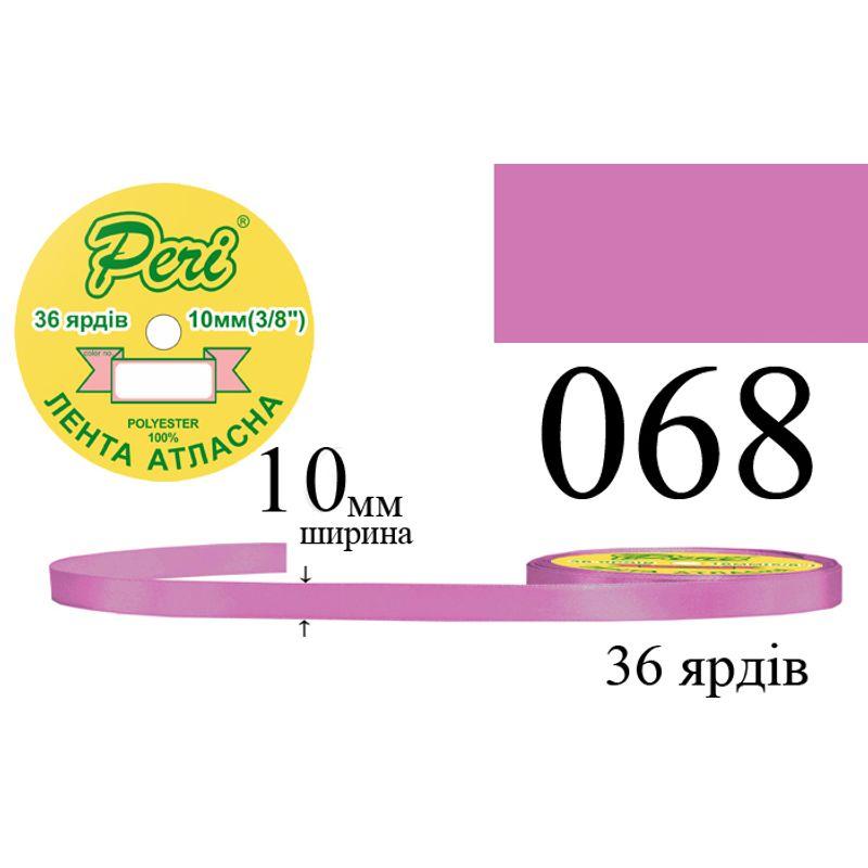 Лента атласная, полиэстер, ширина 10 мм., длина 36 ярдов, 10/600 катушек в ящике, цвет 068