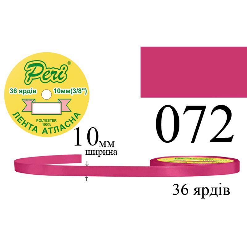 Лента атласная, полиэстер, ширина 10 мм., длина 36 ярдов, 10/600 катушек в ящике, цвет 072