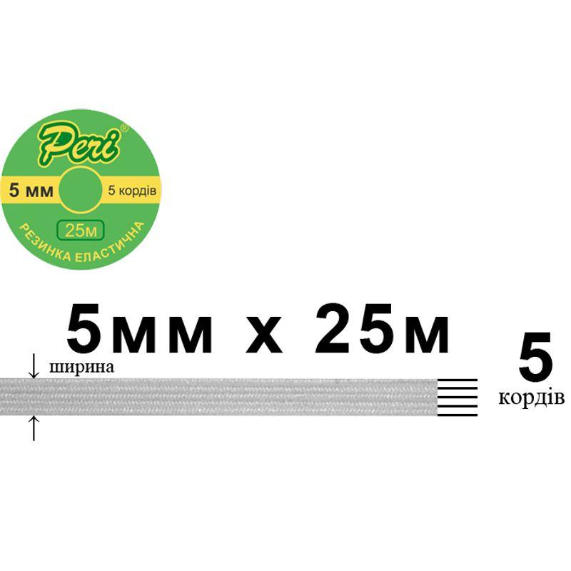 Резинка эластичная, ширина 5 мм., 5 кордов, длина 25 метров, 200 катушек в ящике, белый