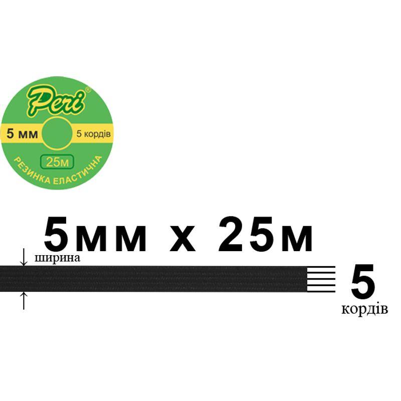 Резинка эластичная, ширина 5 мм., 5 кордов, длина 25 метров, 200 катушек в ящике, черный