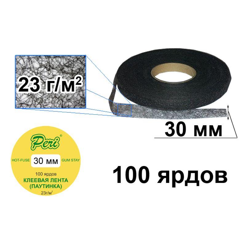Паутинка клеевая ширина 30 мм, длина 100 ярдов, 68 катушек в ящике, черная