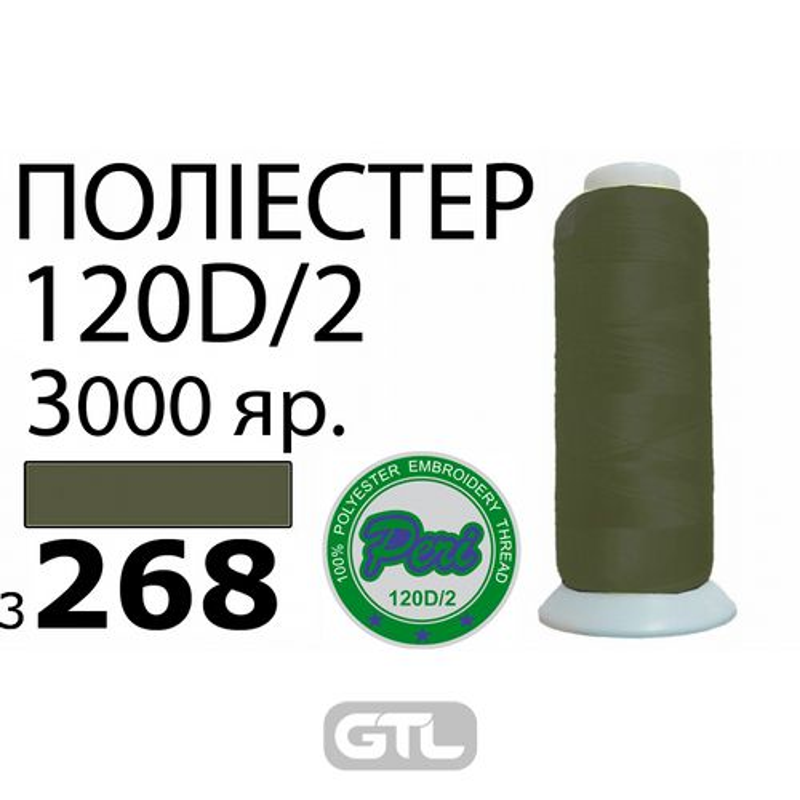Нитки для вышивания 100% полиэстер, номер 120D/2, брутто 95г., 77г., длина 3000 ярдов, цвет 3268