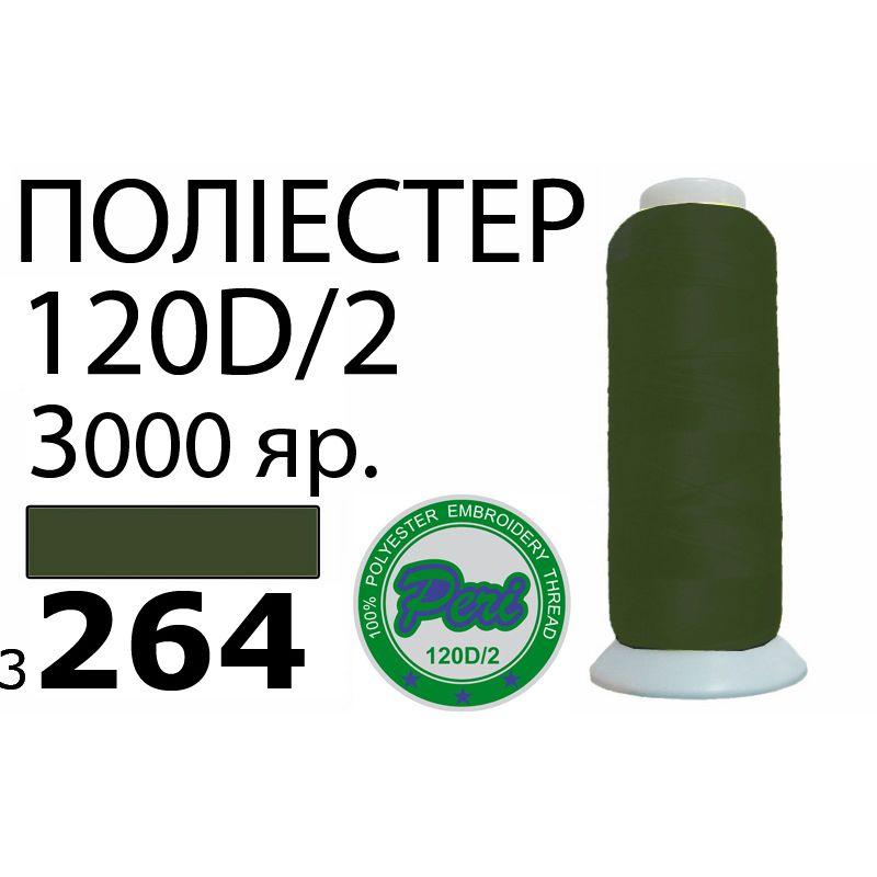 Нитки для вышивания 100% полиэстер, номер 120D/2, брутто 95г., 77г., длина 3000 ярдов, цвет 3264