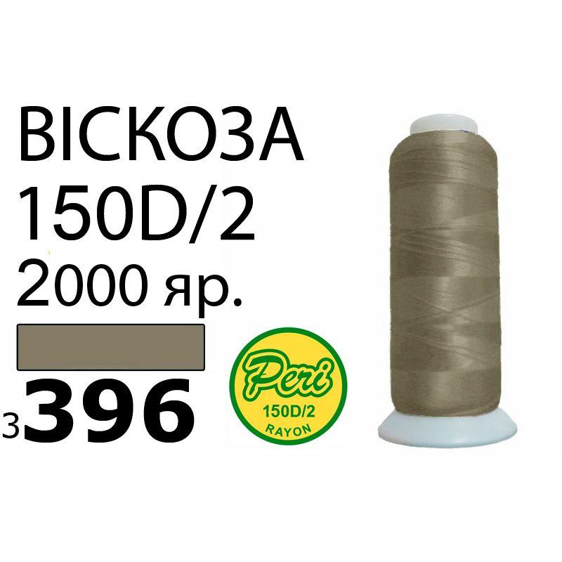 Нитки для вышивания 100% вискоза, номер 150D/2, брутто 82г., нетто 64., длина 2000 ярдов, цвет 3396