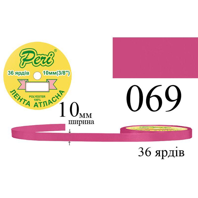 Лента атласная, полиэстер, ширина 10 мм., длина 36 ярдов, 10/600 катушек в ящике, цвет 069