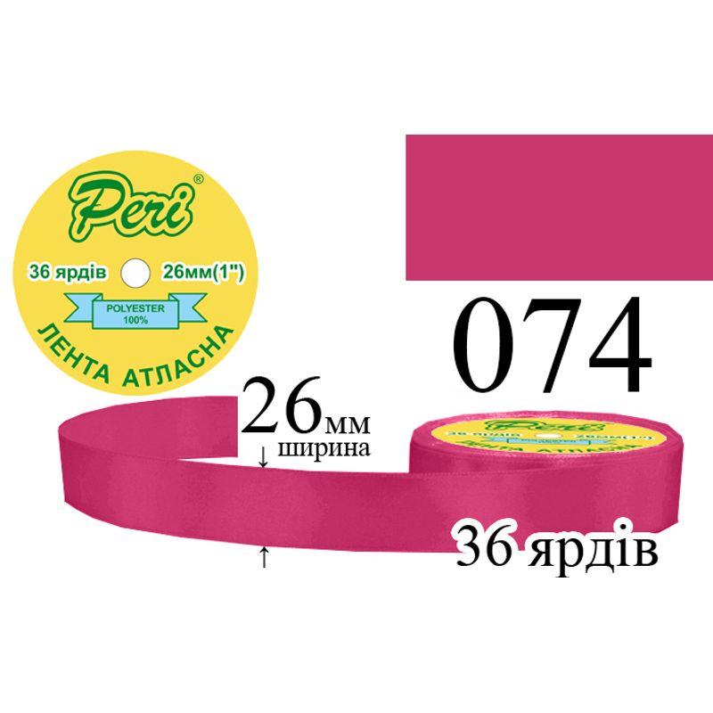 Лента атласная, полиэстер, ширина 26 мм., длина 36 ярдов, 6/240 катушек в ящике, цвет 074