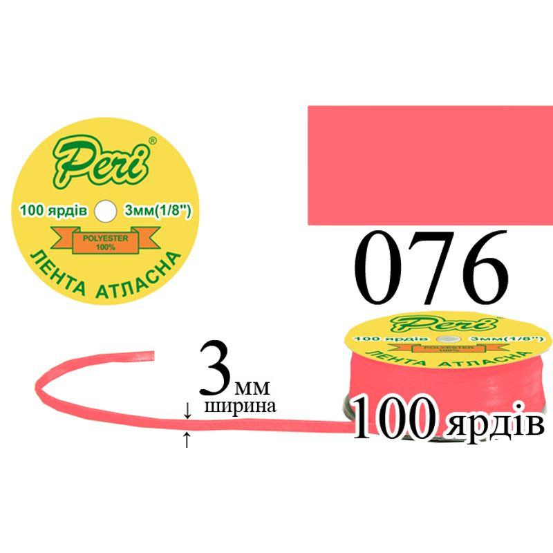 Лента атласная, полиэстер, ширина 3 мм., длина 100 ярдов, 5/200 катушек в ящике, цвет 076