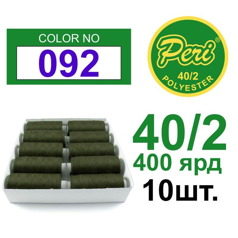 Нитки для шиття 100% поліестер, номер 40/2, брутто 12г., нетто 11г., довжина 400 ярдів, 10 котушок в упаковці, колір 092