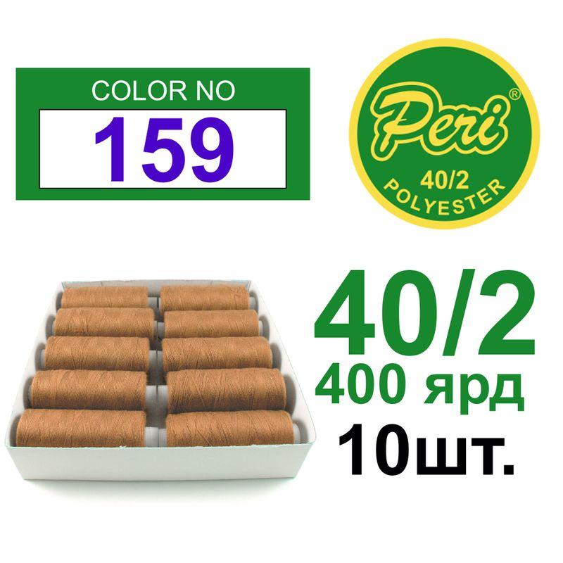 Нитки для шитья 100% полиэстер, номер 40/2, брутто 12г., нетто 11г., длина 400 ярдов, 10 катушек в упаковке, цвет 159