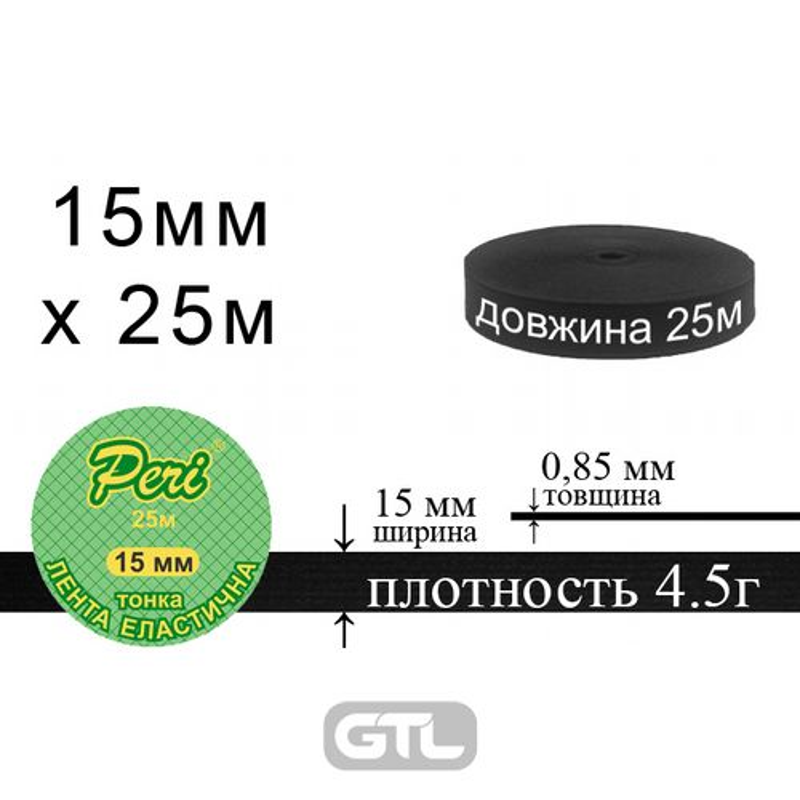 Лента эластичная тонкая, полиэстер / нейлон, ширина 15 мм., длина 25 м., вес 152 г., 120 бобин в ящике, черная