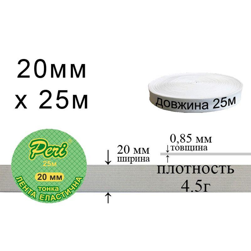 Лента эластичная тонкая, полиэстер / нейлон, ширина 20 мм., длина 25 м., вес 220 г., 88 бобин в ящике, белая
