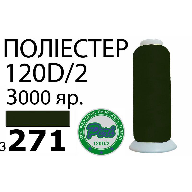 Нитки для вышивания 100% полиэстер, номер 120D/2, брутто 95г., 77г., длина 3000 ярдов, цвет 3271