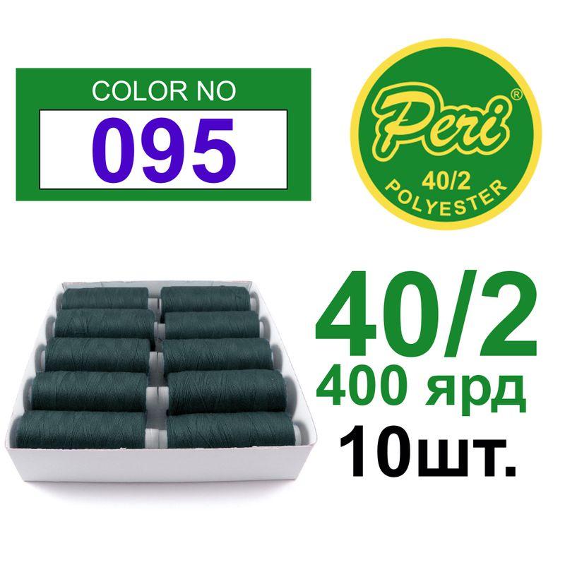 Нитки для шиття 100% поліестер, номер 40/2, брутто 12г., нетто 11г., довжина 400 ярдів, 10 котушок в упаковці, колір 095