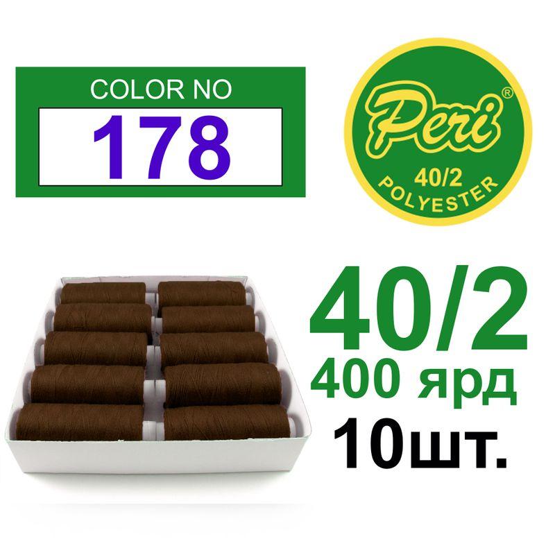 Нитки для шитья 100% полиэстер, номер 40/2, брутто 12г., нетто 11г., длина 400 ярдов, 10 катушек в упаковке, цвет 178
