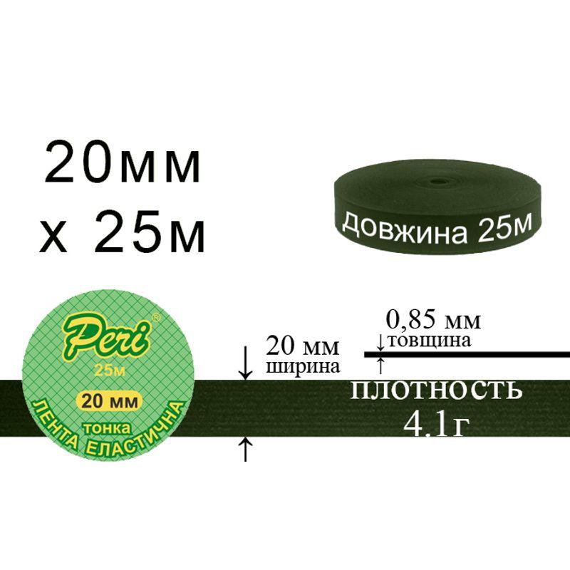 Лента эластичная тонкая, полиэстер / нейлон, ширина 20 мм., длина 25 м., вес 200 г., 88 бобин в ящике, 092