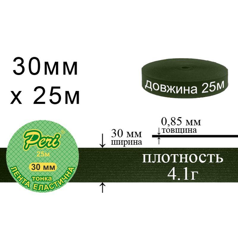 Лента эластичная тонкая, полиэстер / нейлон, ширина 30 мм., длина 25 м., вес 300 г., 60 бобин в ящике, цвет 092