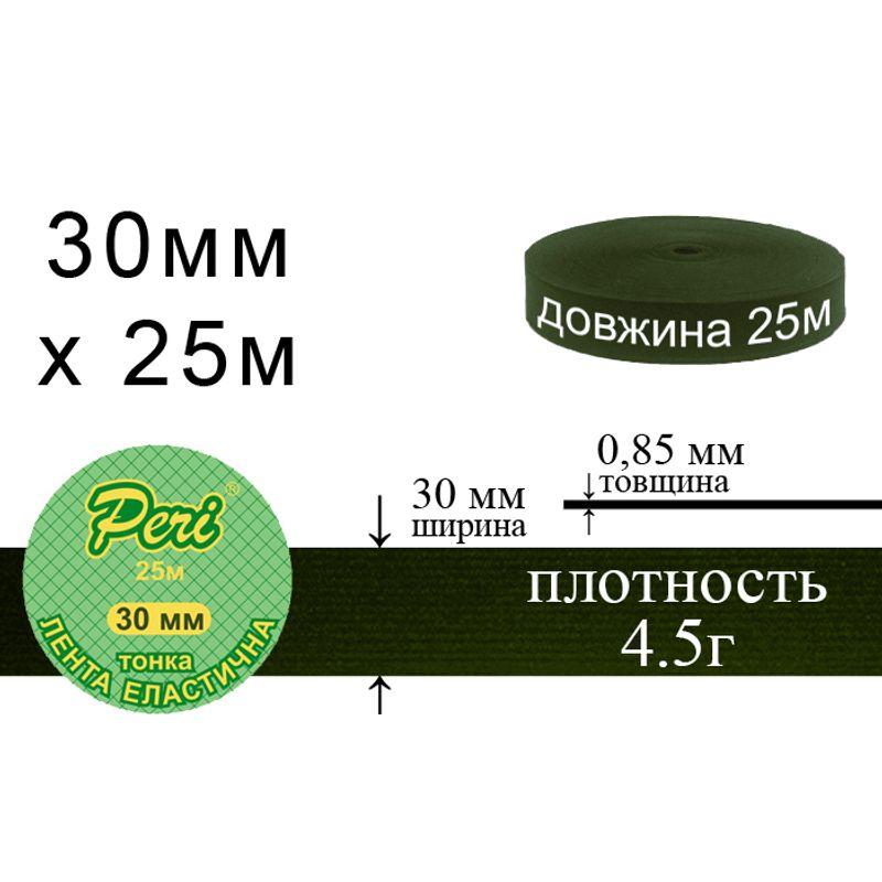 Лента эластичная тонкая, полиэстер / нейлон, ширина 30 мм., длина 25 м., вес 330 г., 60 бобин в ящике, цвет 092