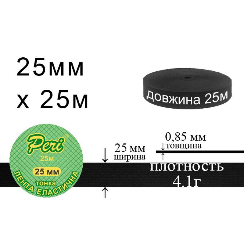 Лента эластичная тонкая, полиэстер / нейлон, ширина 25 мм., длина 25 м., вес 250 г., 72 бобин в ящике, черная