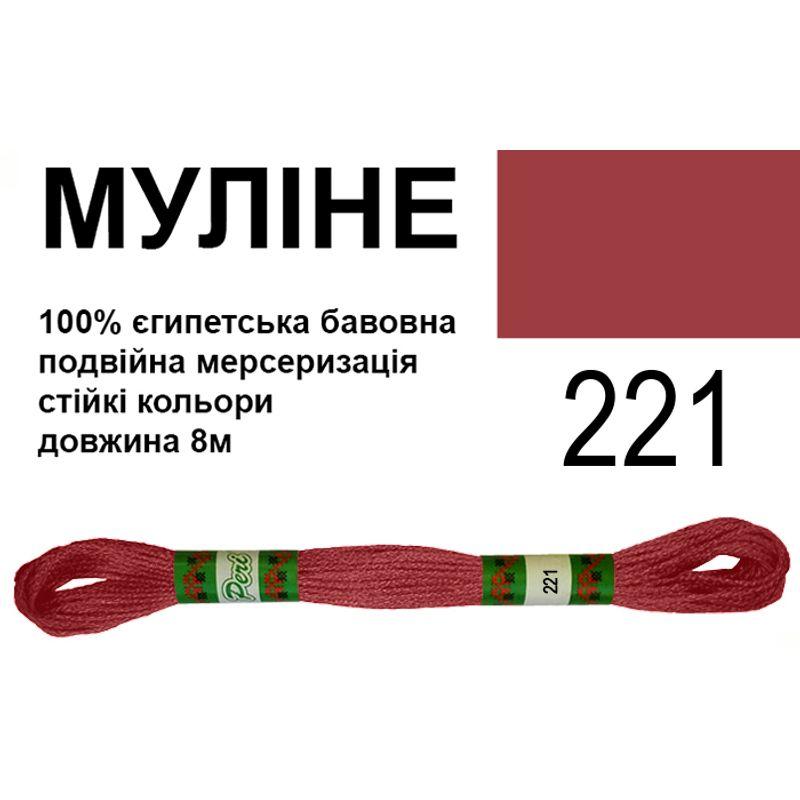 Муліне 6х2, 8м, 100% довговолокниста єгипетська бавовна, 24 мотків в упаковці, колір 221
