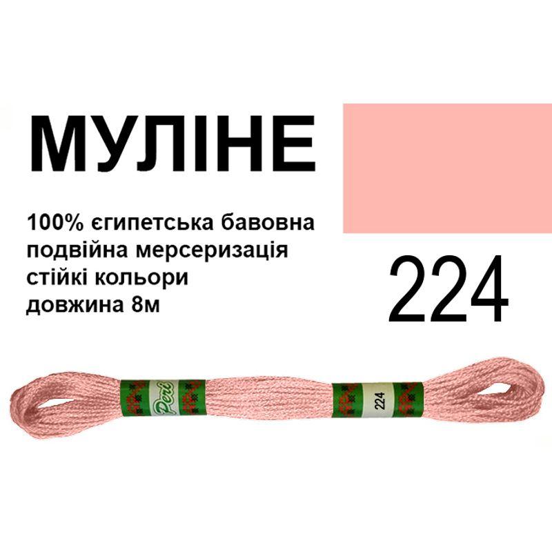 Мулине 6х2, 8м, 100% длинноволокнистый египетский хлопок, 24 мотков в упаковке, цвет 224