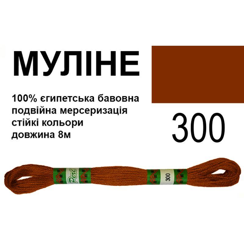 Мулине 6х2, 8м, 100% длинноволокнистый египетский хлопок, 24 мотков в упаковке, цвет 300
